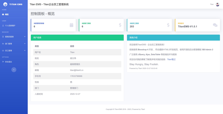 TitanEMS - Titan企业员工管理系统 - JavaWeb期末实践项目插图2