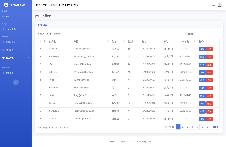 TitanEMS - Titan企业员工管理系统 - JavaWeb期末实践项目插图3